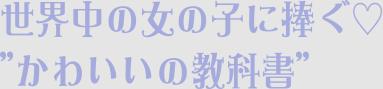 """世界中の女の子に捧ぐ♡""""かわいいの教科書"""""""