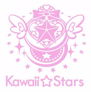 出典元:http://kawaii-stars.jp/