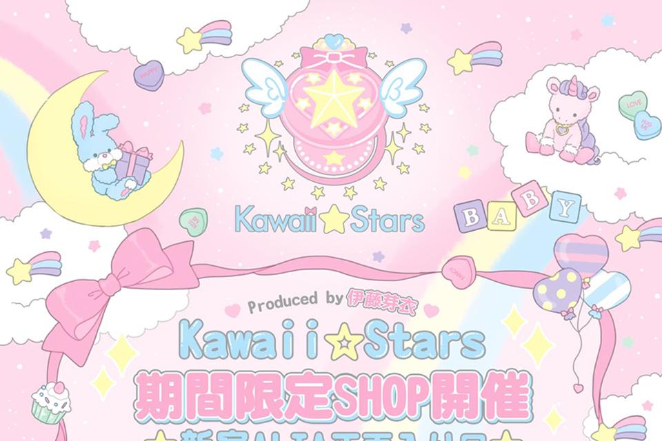 【カワスタ】人気のゆめかわいいハンドメイドアクセサリーが買えるイベントショップ♡