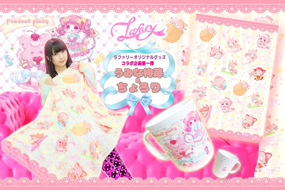 新発売!ちょろりのゆめかわ毛布とうみな拘苺のゆめかわマグカップ♡ラファリーコラボ商品☆