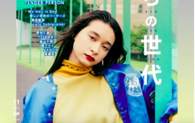 [FRUiTS]別冊。新世代ファッション×カルチャー雑誌『NIL』発売