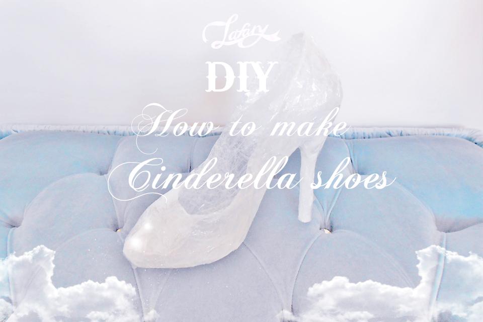 〔DIY〕気分はシンデレラ♡テープでできるガラスの靴の作り方