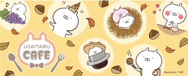 食欲の秋♡うさまるカフェが表参道で期間限定開催!