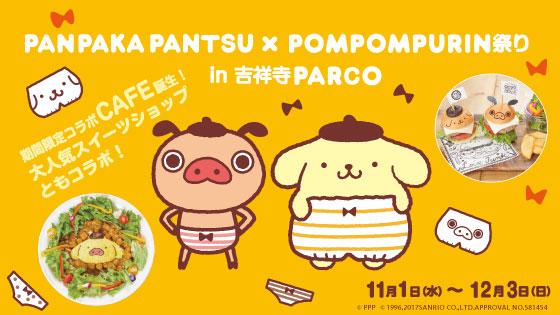 ついに夢のコラボ♡期間限定でパンパカパンツ×ポムポムプリンカフェ