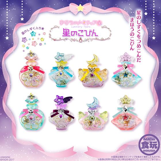 ゆめかわいいおもちゃで人気♡「まほうのルミティア」から星のこびん登場♡