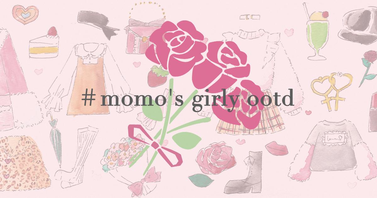 #momo's girly ootd Vol.01🌹#ファーアイテムの100%ガーリーコーデ
