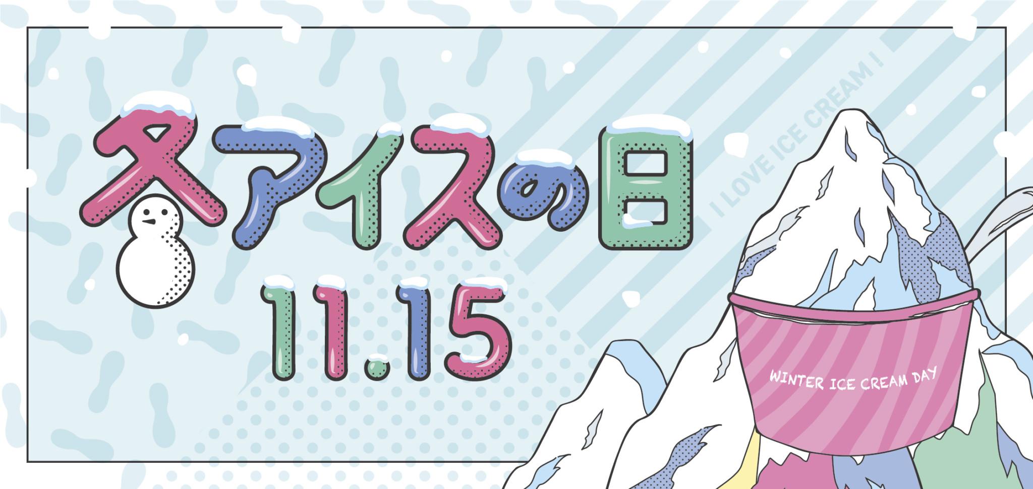 【11/15日】アイス好き集まれ〜♡!アイス6,000個を無料でもらえちゃうイベントって?!