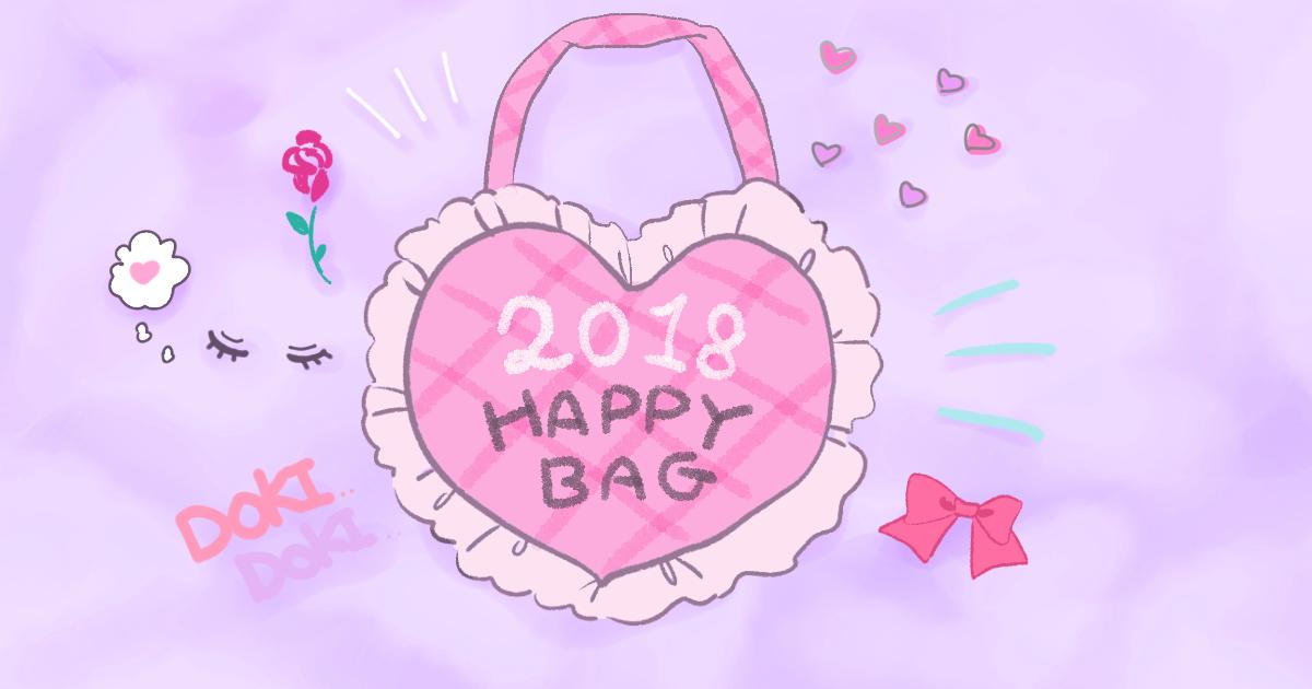 2018年♡原宿・渋谷ガーリー系ブランド福袋まとめ♡