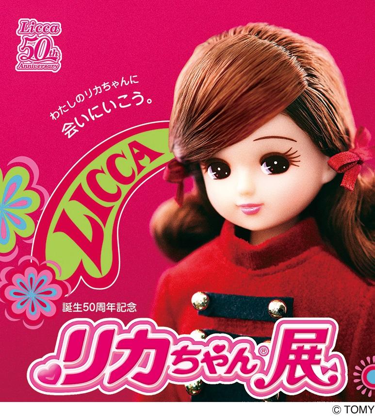 永遠の憧れ♡着せ替えリカちゃん50周年記念展が新宿で開催