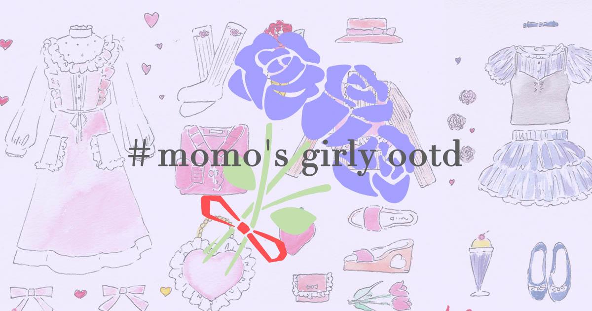 mo's girly ootd Vol.03#カラフルコーディネート♡
