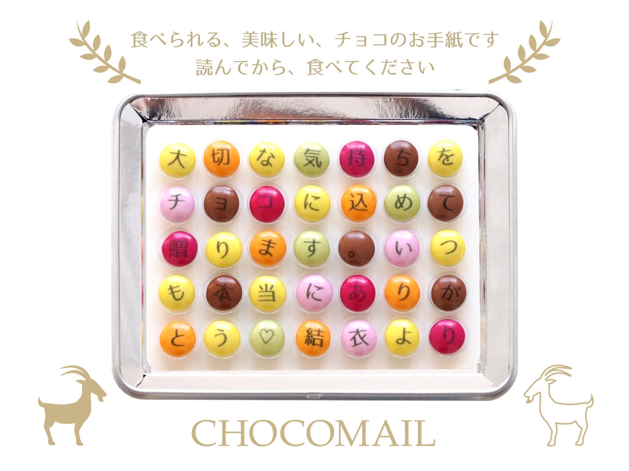 食べられるお手紙!?チョコレートでメッセージをお届け