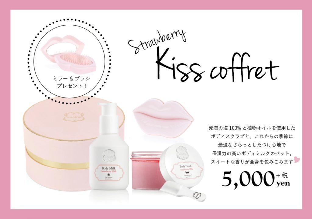 甘酸っぱいイチゴの香り!恋が叶うスウィートピンクコフレ
