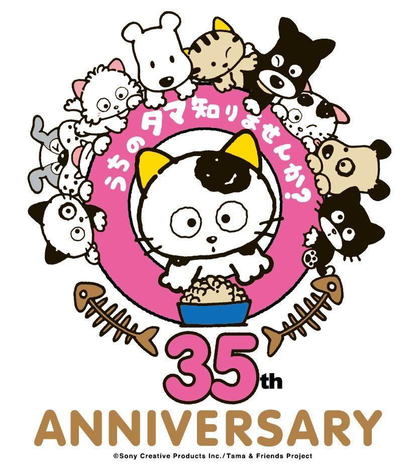 祝35周年!「うちのタマ知りませんか?」展 が新宿で開催♡