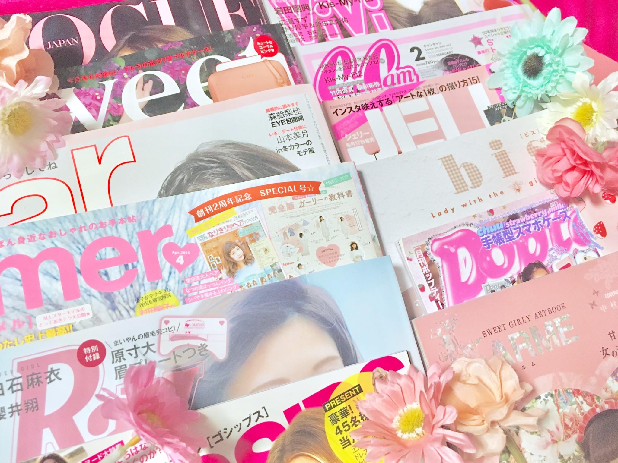 [ 保存版 ]女の子のバイブル!ファッション雑誌の発売日一覧