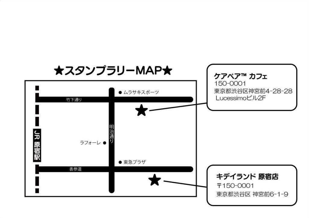 【ケアベア×キディランド】期間限定コラボレーションフェア開催♡