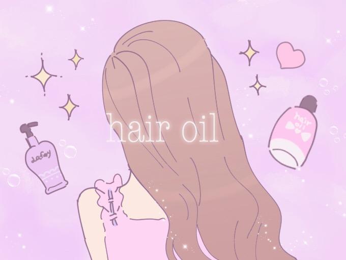 憧れのサラツヤヘアーになりたいの♡髪質別おすすめヘアオイル