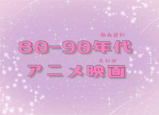 懐かしの絵柄にときめく♡80~90年代の名作アニメ映画