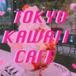 雰囲気/地域で選べる東京のおしゃれで可愛いカフェ超まとめ