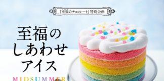 虹色ケーキに星を降らせて召し上がれ☆フェリシモのアイスケーキ