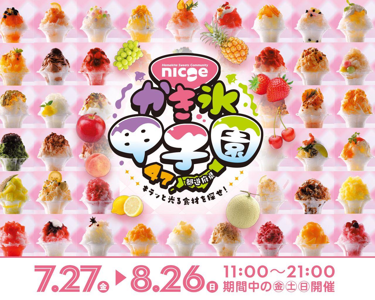 きらきらかき氷にうっとり…静岡で50種類のかき氷イベント開催!