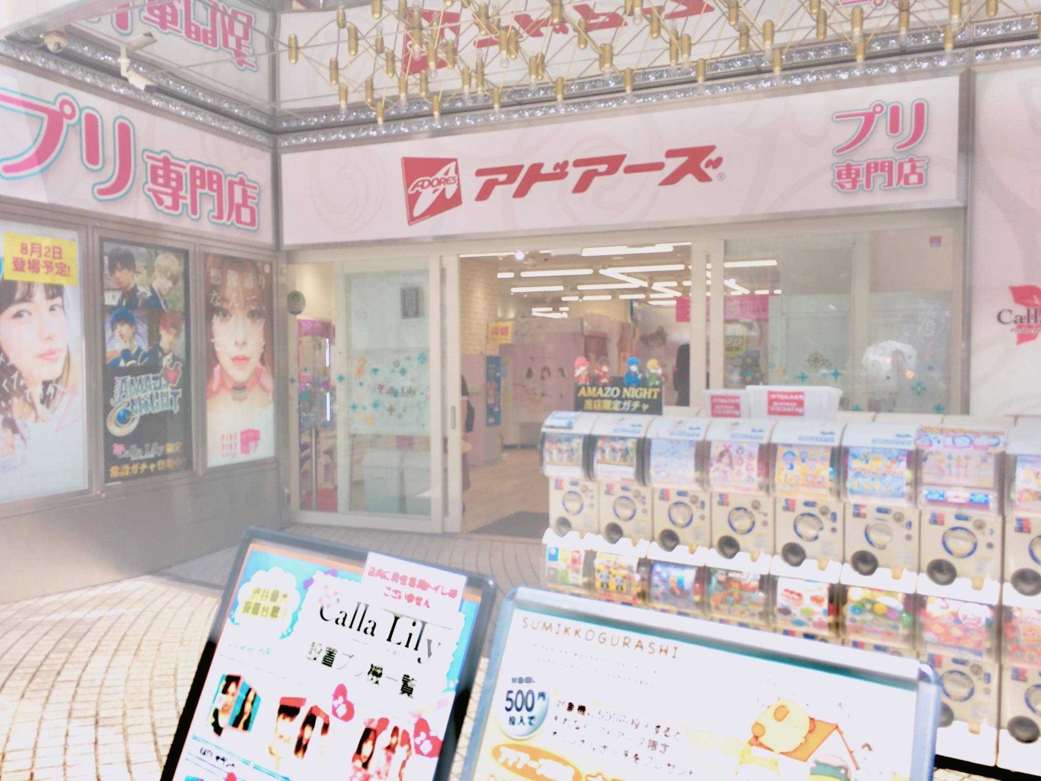 渋谷プリクラが撮れるお店「アドアーズ カラーリリー」1