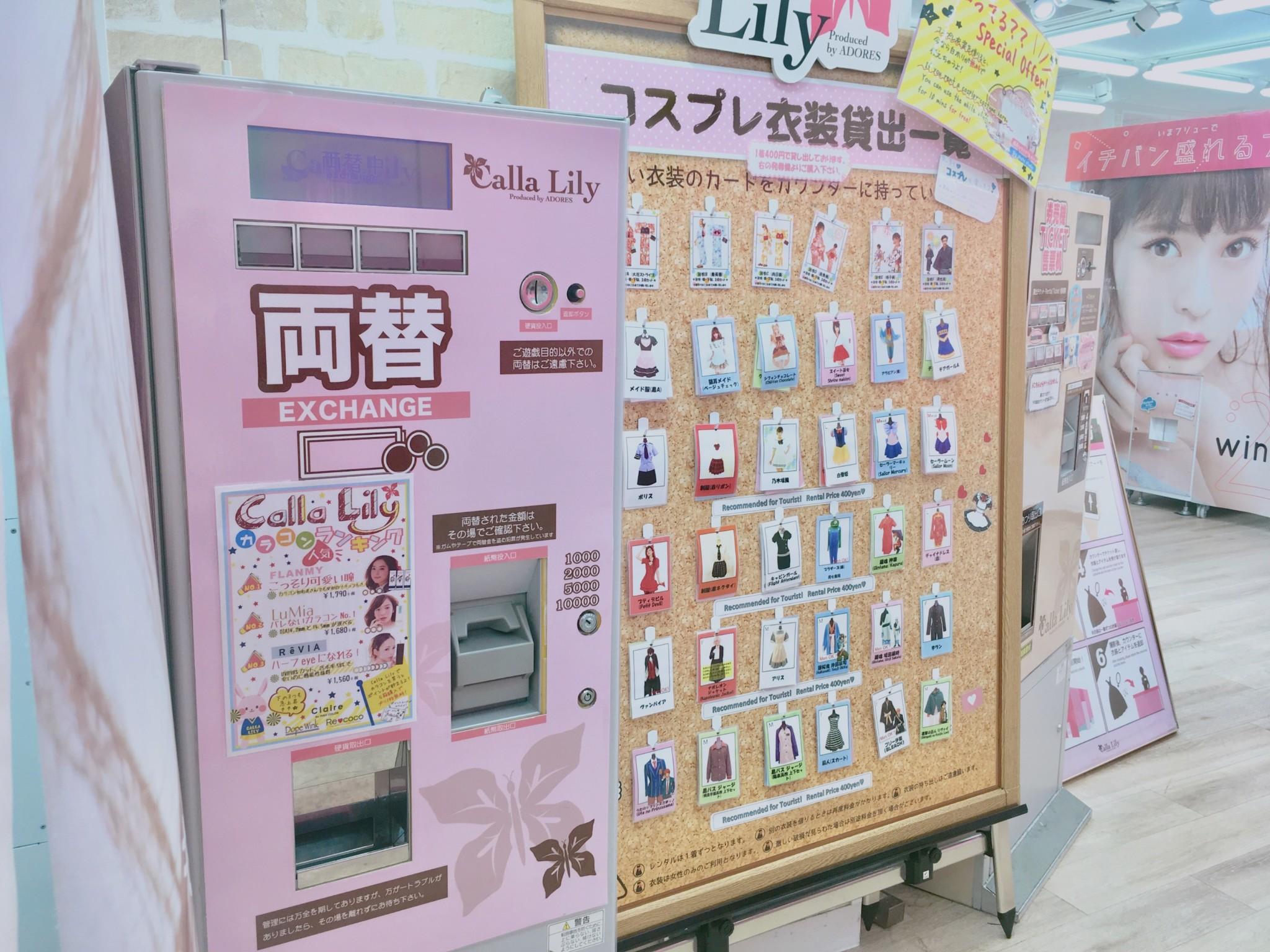 渋谷プリクラが撮れるお店「アドアーズ カラーリリー」2