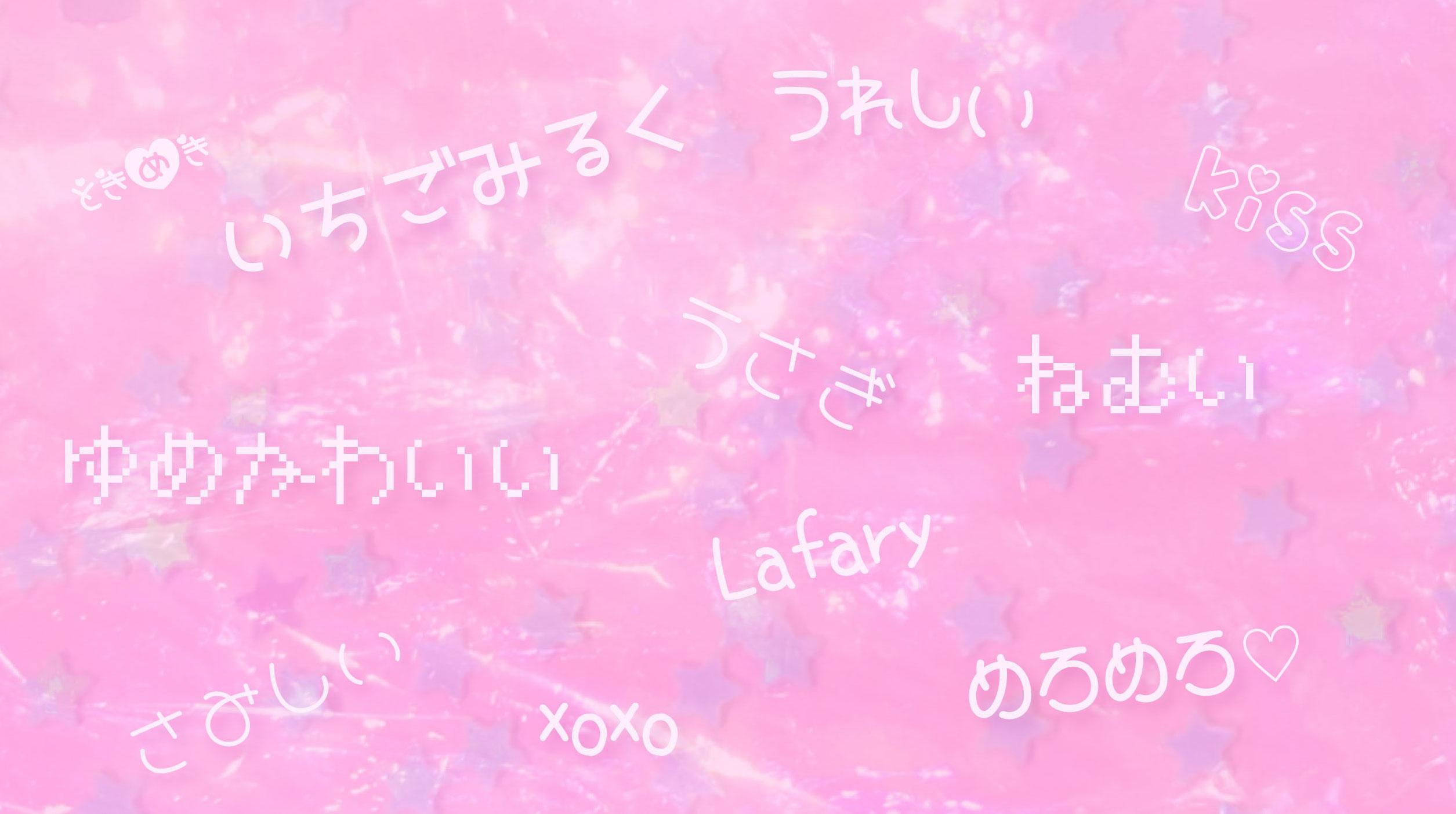 可愛いフォント11種類💌こんなに可愛いのに無料・商用ok!? - lafary