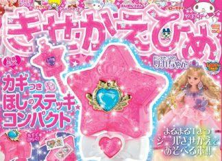 コンパクトにもなる魔法のステッキが付録「きせかえひめ vol.4」発売