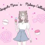 特別な夏のためのキラキラメイク【あかぐちみむのMakeup Collection】