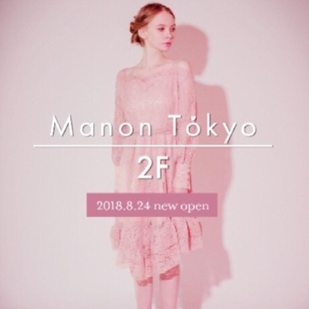 Manon Tokyoファッション画像8