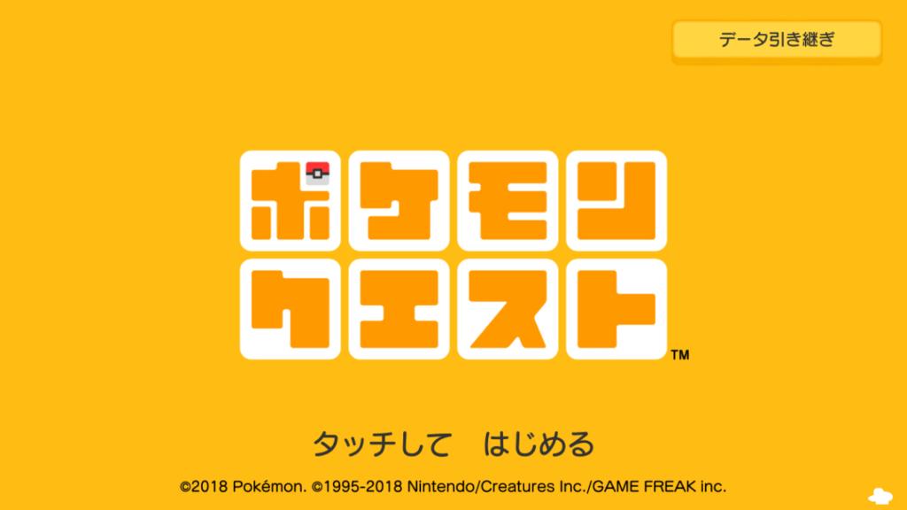 ポケモンクエストアプリ画像1