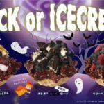 いたずらなハロウィンを!『コールドストーン』の「ブラックアイスクリーム」♡