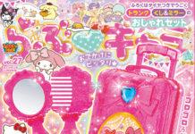 サンリオキャラの雑誌が乙女チック♡『らぶ♡キャラvol.27』発売中