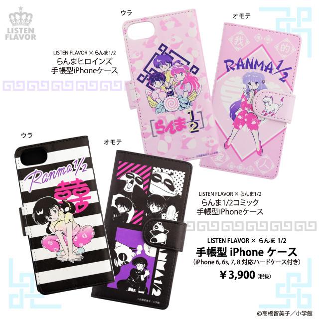 らんま1/2 × リッスンフレーバー  手帳型iPhoneケース