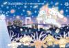 ふわもこな冬を楽しもう!*シナモンとお台場でクリスマス