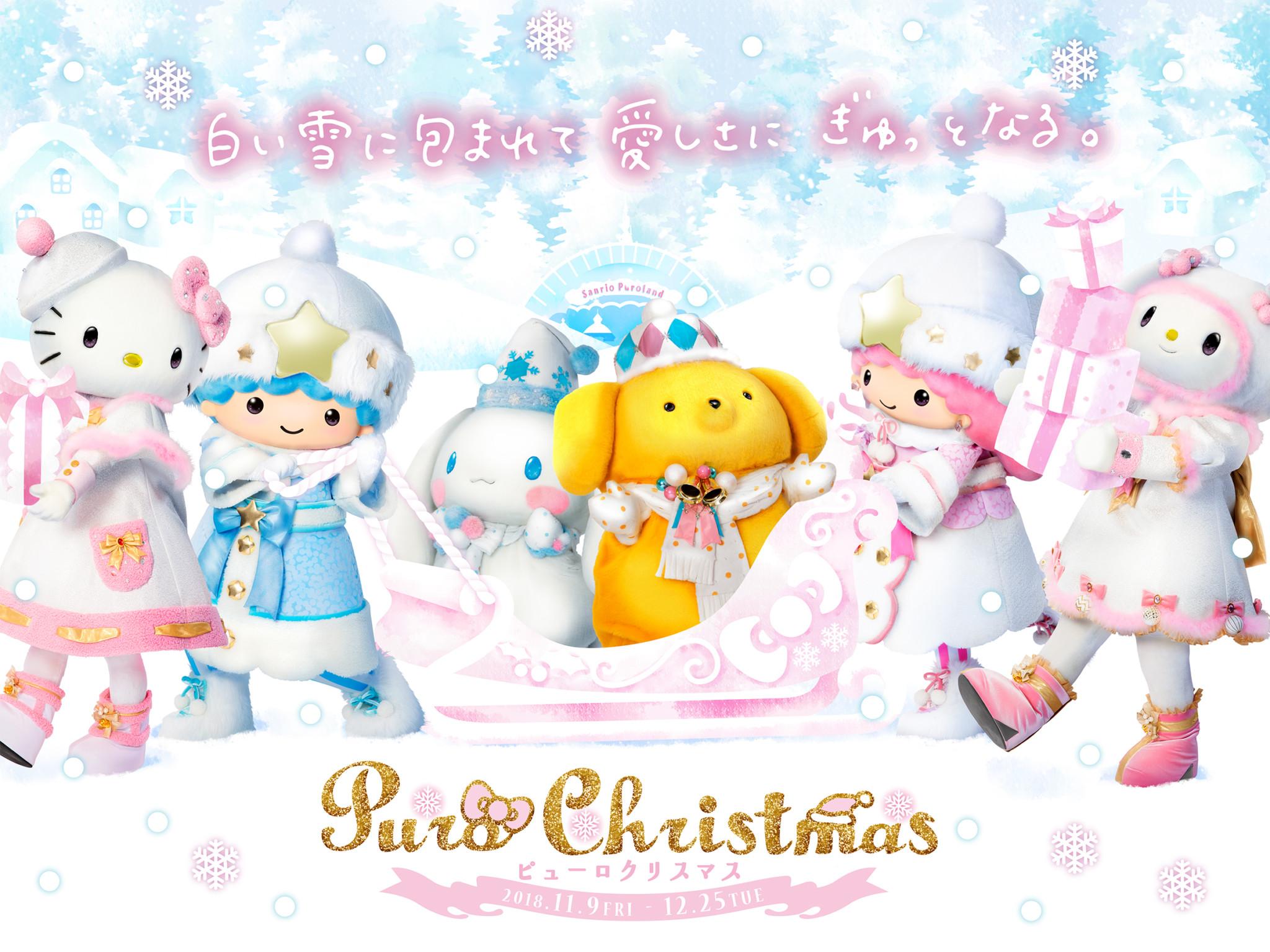クリスマスはサンリオキャラと…♡『ピューロクリスマス』開催決定!
