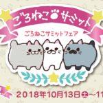 原宿でねこ会議♡「ごろねこサミットフェア」開催!