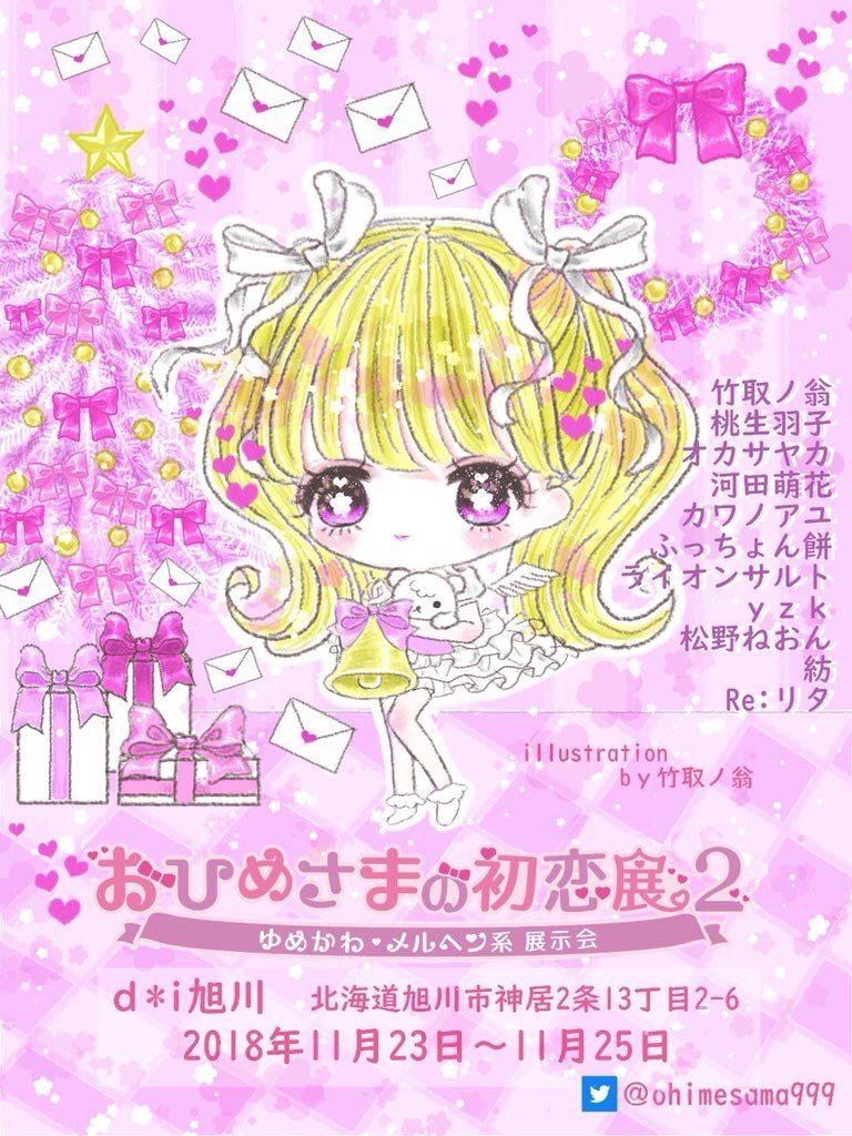 おひめさまの初恋展画像3