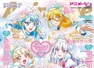 15周年記念!「HUGっと!プリキュア」特別増刊号発売