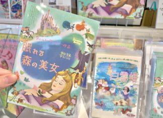 夢と創造の宝庫...♡ウォルト・ディズニー・アーカイブス展@横浜
