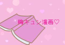 【おすすめ】ときめきをチャージしよ💖胸キュン漫画【12選】