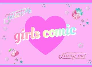 【ちゃお・りぼん・なかよし】2000年代前半♡少女漫画まとめ
