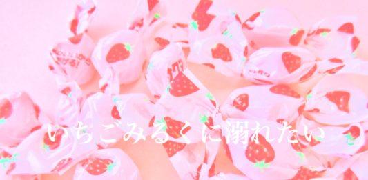 ♡Lafaryおしゃれ教科書♡( ゆめかわいい )ってどんな意味?