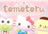 サンリオの仲間とおともだちになれるアプリ♡『トモトル〜ハローキティとハピネスライフ〜』♡