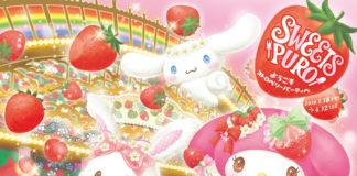 いちごづくしなピューロランド♡期間限定イベント開催!