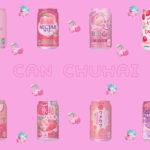 夢と現実の世界をお散歩♡甘い缶チューハイ大集合♡