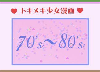 【70年〜80年代】トキメキ少女漫画まとめ♡