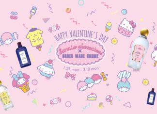 バレンタイン&ホワイトデイ限定サンリオのオーダーメイド化粧水♡