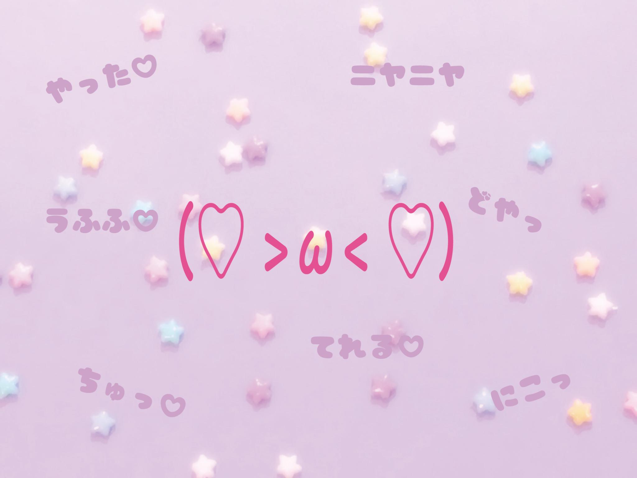 かわいい顔文字まとめ~嬉しい編~٩(๑>◡<๑)۶♡