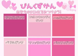 ピンク至上主義♡ぴんくずかんメイク